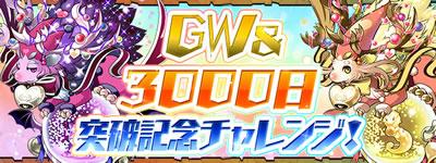 GW3000日突破記念チャレンジ