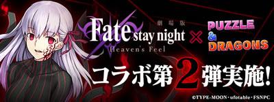 Fate(フェイト)コラボ