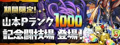 山本Pランク1000記念闘技場